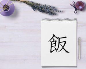 漢字の成り立ち「飯」